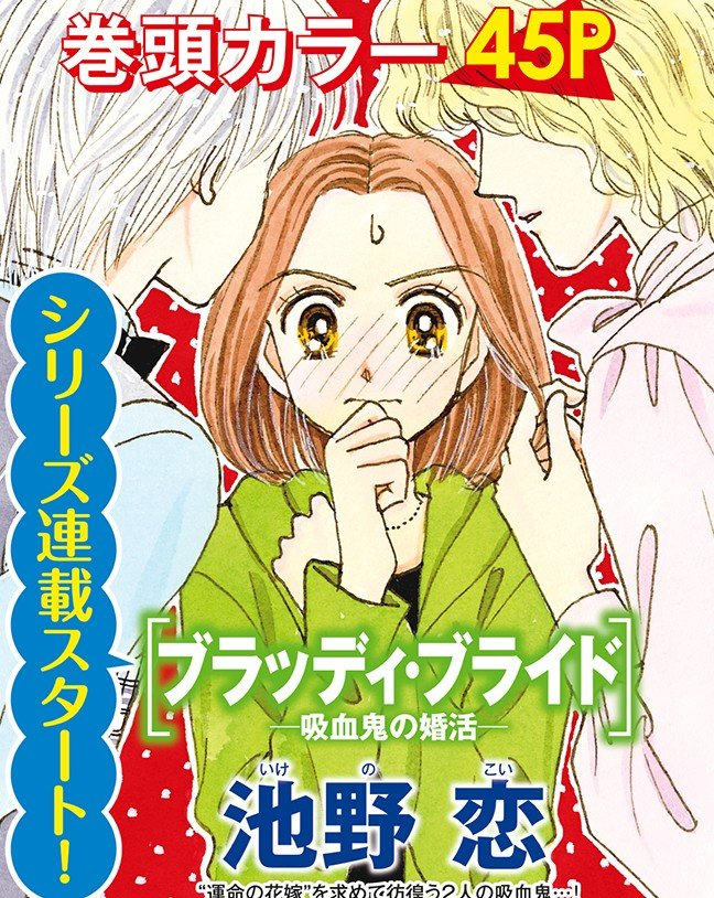 Koi Ikeno (Ransie la strega) torna con un nuovo manga!