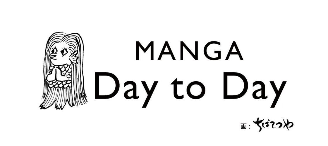 Manga Day To Day – Oltre 100 mangaka coinvolti nella staffetta
