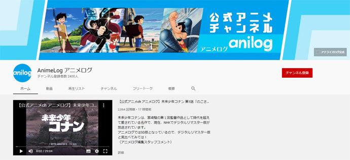 Animelog – Arriva il canale YouTube con oltre 3.000 anime gratis entro il 2022