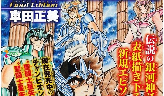 Saint Seiya Final Edition – I dettagli della nuova edizione